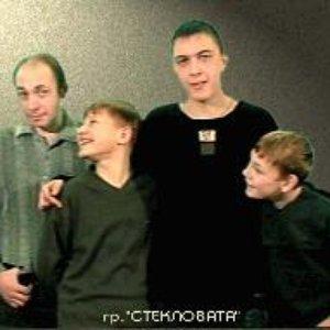 Image for 'Стекловата'