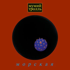 Image for 'Морская'