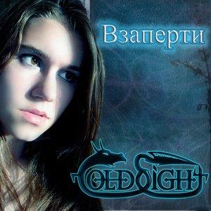 Image for 'Взаперти (Duet single version)'