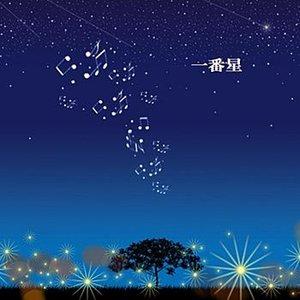 Immagine per 'ichibanboshi'