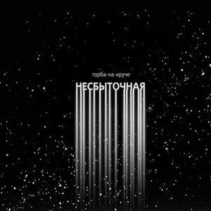 Image for 'Несбыточная'