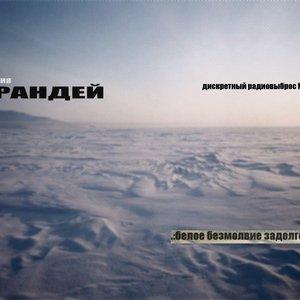 Image for 'Подстанция :Варандей:'