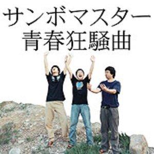 Immagine per 'Seishun Kyousoukyoku'