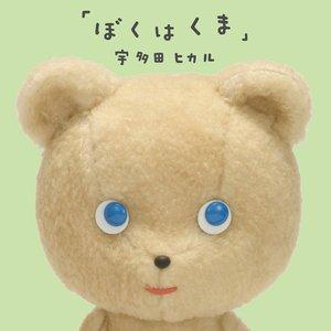 Image for 'ぼくはくま'