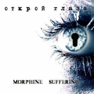 Image for 'Открой глаза'
