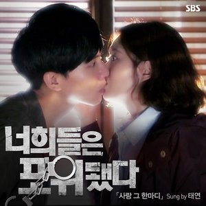 Image for '너희들은 포위됐다 OST Part 2'