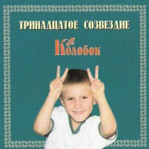 Image for 'Колобок'