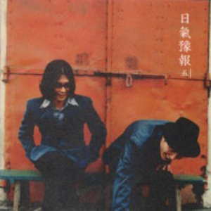 Image for '일기예보'