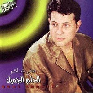 Image for 'El Helim El Jamil'