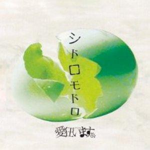 Image for 'シドロモドロ'