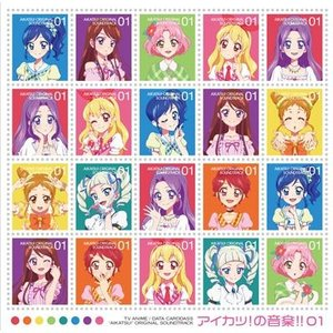 Image for 'アイカツ! の音楽!! 01'