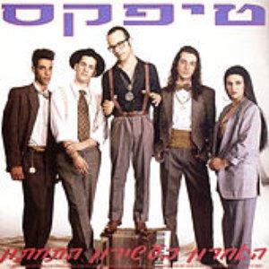 Image for 'Valls Hashikor (Drunk Walts)'