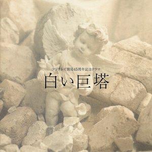 Image for '白い巨塔 オリジナル・サウンドトラック'