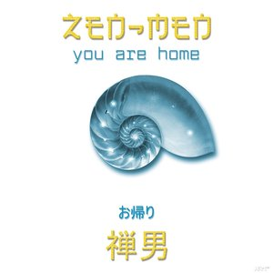 Image for 'You Are Home'