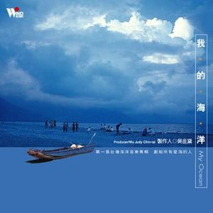 Image for '风潮唱片'