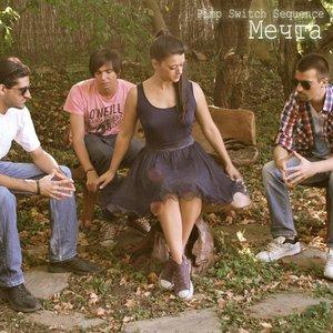 Image for 'Мечта'