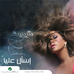 Image for 'Es'al Alayia'
