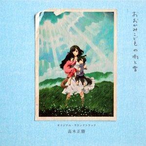 Imagem de 'Les enfants loups, Ame et Yuki'