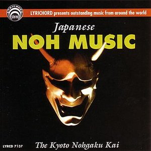 Image pour 'Japanese Noh Music'