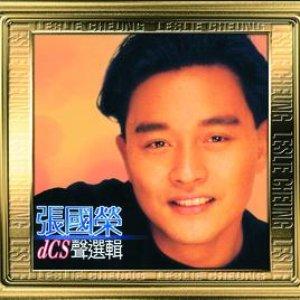 Image for '20 Shi Ji Guang Hui Yin Ji dCS Xing Xuan Ji'