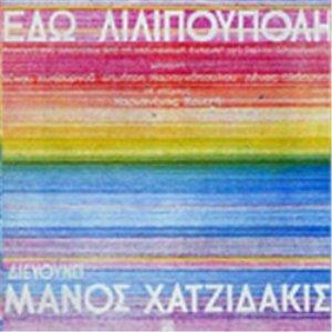 Image for 'Εδώ Λιλιπούπολη'