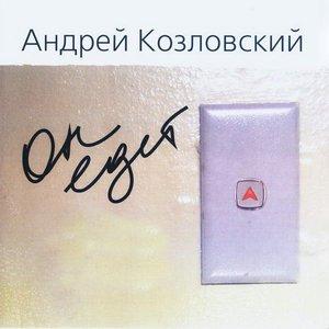 Image for 'Он Едет'