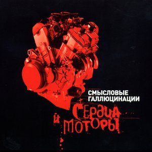Image for 'Сердца И Моторы'