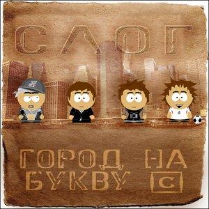 Imagen de 'Слог'