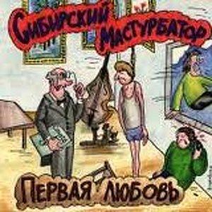 Image for 'Первая Любовь'