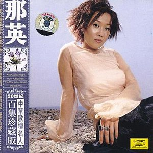Image for 'Famous Chinese Vocalists: Na Ying'