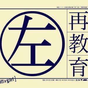 Image for '再教育(左)'