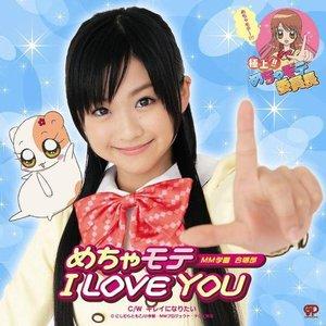 Image for 'めちゃモテ I LOVE YOU'