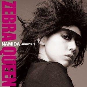 Image for 'NAMIDA~ココロアバイテ~'