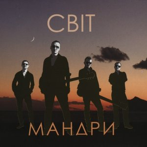 Image for 'Світ'