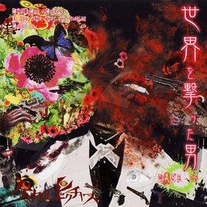 Image for '世界を撃った男 case 5 ピースメーカー'