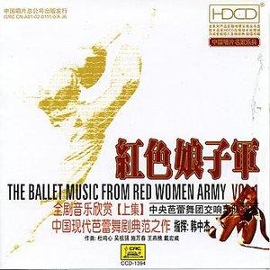 Bild för 'Ballet Music From The Red Women Army'