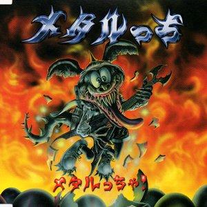 Image for 'メタルっち'