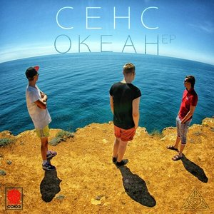 Image for 'Океан - EP'