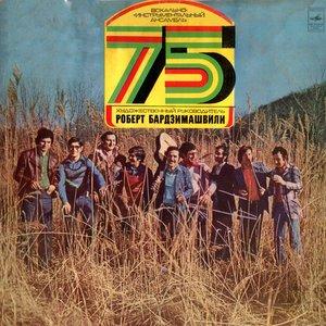 Immagine per '75'