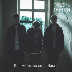 Image for 'Февраль'