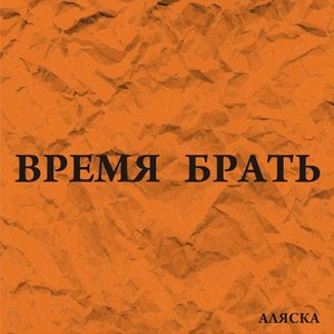 Immagine per 'Время брать'