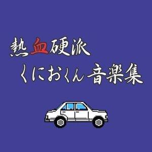 Image for 'Kazuo Sawa, Michiya Hirasawa, Urabe Taku, Kuma-san'