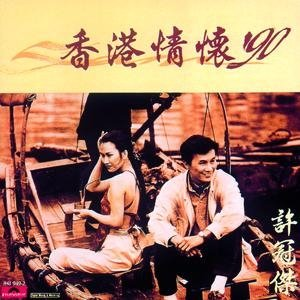 Image for 'The Feeling Of Hong Kong '90'