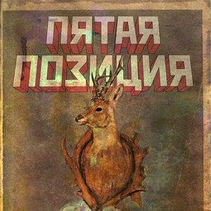 Image for 'Вступание'