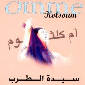 Image for 'Saydat El Tarab'