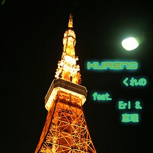 Image for 'Kureno'