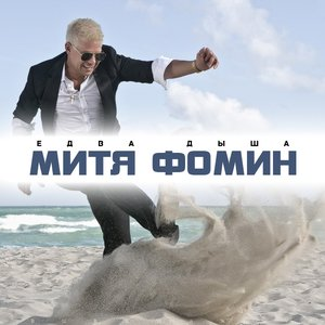 Image for 'Едва дыша'