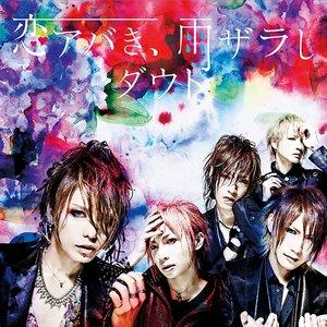 Image for '恋アバき、雨ザラし'