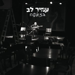 Image for 'לפעמים אני מאושר (feat. גבע אלון)'