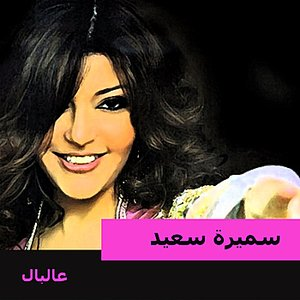 Image for 'اتفقنا'